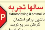 10958_Malekpour-Driving
